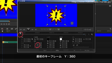 VideoStuidoでオブジェクトの3D回転 (2)