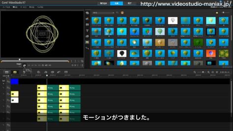VideoStudioで魔法陣を作る方法 (21)