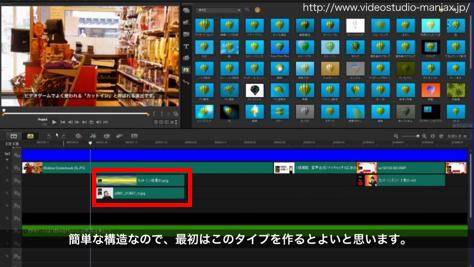 VideoStudioで作るカットイン (12)