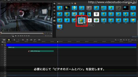 VideoStudioで空中にモニターを表示するような効果 (9)