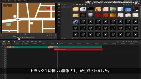 VideoStudioでマウス軌道をモーション化する方法 (13)