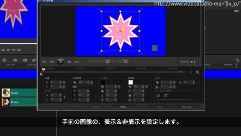 VideoStuidoでオブジェクトの3D回転 (26)