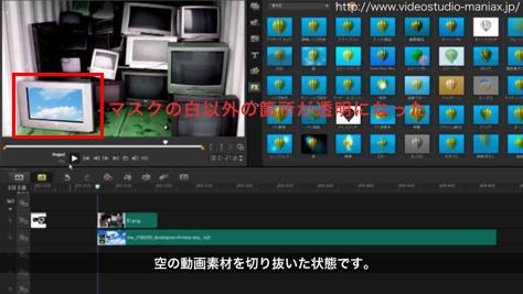 動画中のテレビ画面に別の動画を映す (10)