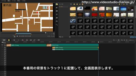 VideoStudioでマウス軌道をモーション化する方法 (18)