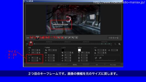 VideoStudioで空中にモニターを表示するような効果 (4)