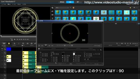 VideoStudioで魔法陣を作る方法 (14)