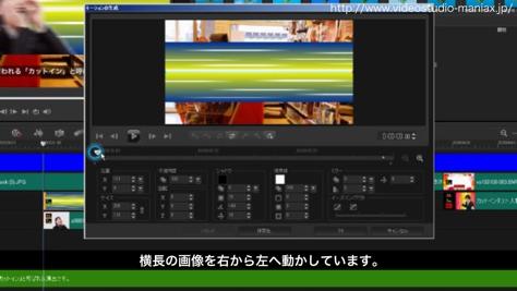 VideoStudioで作るカットイン (10)