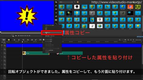 VideoStuidoでオブジェクトの3D回転 (24)