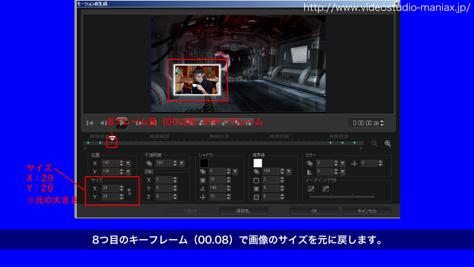 VideoStudioで空中にモニターを表示するような効果 (5)