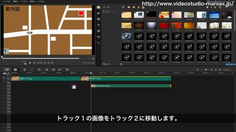VideoStudioでマウス軌道をモーション化する方法 (17)