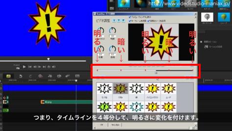VideoStuidoでオブジェクトの3D回転 (11)