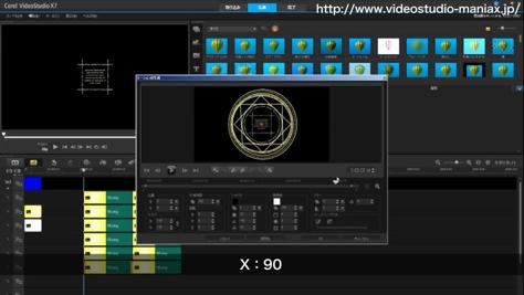 VideoStudioで魔法陣を作る方法 (19)