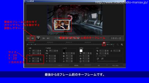 VideoStudioで空中にモニターを表示するような効果 (6)