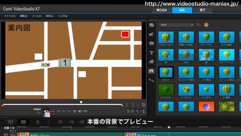 VideoStudioでマウス軌道をモーション化する方法 (19)