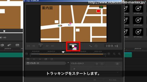 VideoStudioでマウス軌道をモーション化する方法 (11)