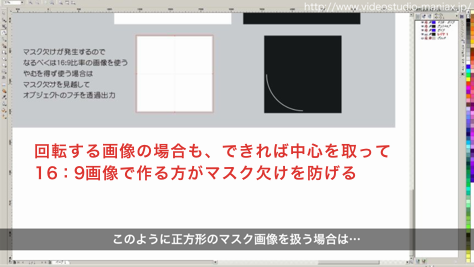 VideoStudioで罫線で画面を分割する (13)