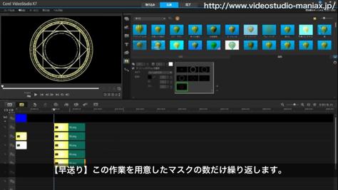 VideoStudioで魔法陣を作る方法 (12)