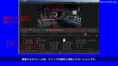 VideoStudioで空中にモニターを表示するような効果 (7)
