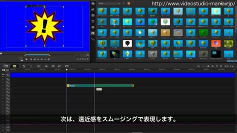 VideoStuidoでオブジェクトの3D回転 (13)