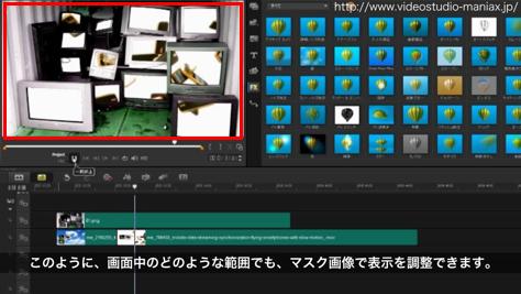 動画中のテレビ画面に別の動画を映す (12)
