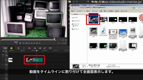 動画中のテレビ画面に別の動画を映す (8)
