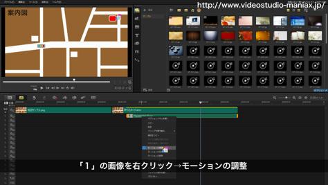 VideoStudioでマウス軌道をモーション化する方法 (15)