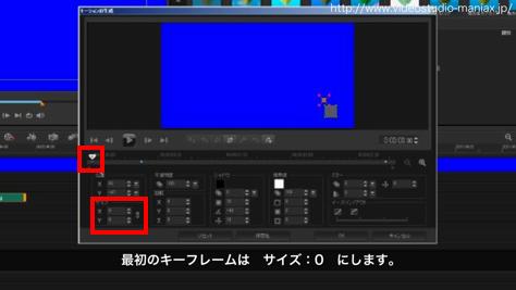 VideoStudioで花が咲く効果 (8)