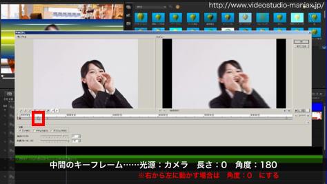 VideoStudioで作るカットイン (6)