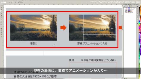 VideoStudioで罫線で画面を分割する (1)