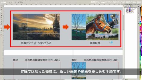VideoStudioで罫線で画面を分割する (2)