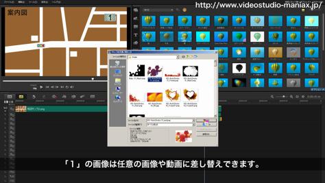 VideoStudioでマウス軌道をモーション化する方法 (20)