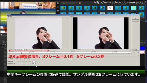 VideoStudioで作るカットイン (7)