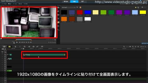 動画中のテレビ画面に別の動画を映す (2)