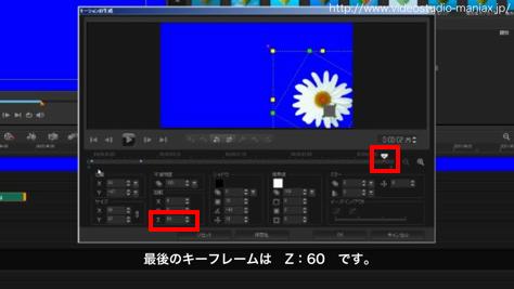 VideoStudioで花が咲く効果 (12)