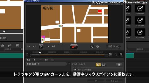 VideoStudioでマウス軌道をモーション化する方法 (10)