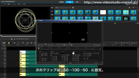VideoStudioで魔法陣を作る方法 (25)