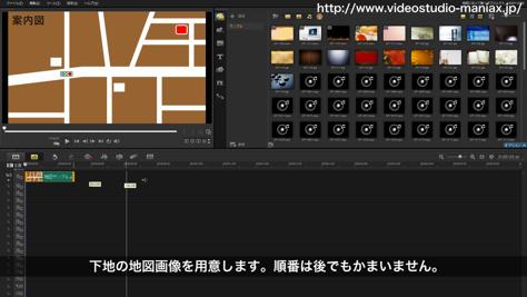 VideoStudioでマウス軌道をモーション化する方法 (1)