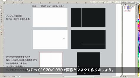 VideoStudioで罫線で画面を分割する (12)