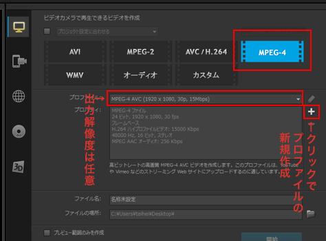 mp4でインターレース出力する場合、新たにプロファイルを作成します。