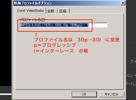 プロファイル名を30pから30iに変更
