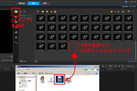 2、[メディア]ウインドウにVSPファイルをドラッグする。