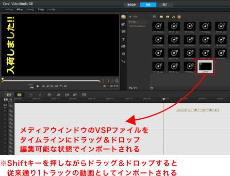 3、VSPファイルを[メディア]ウインドウからタイムラインにドラッグする。 4、展開せず1トラックで貼り付けたい場合はShiftキーを押したままドラッグ。