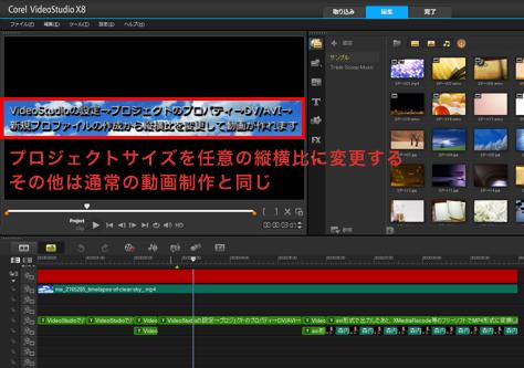 videostudioで縦横比を変更した動画を作る