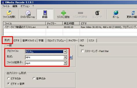 プロファイルを設定