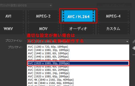 AVC形式で出力する