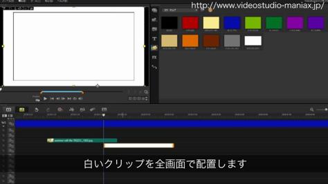 白クリップを全画面に広げる