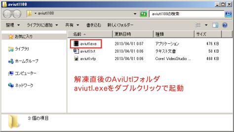 画像は解凍直後のAviUtlフォルダですaviutl.exeをダブルクリックで起動します