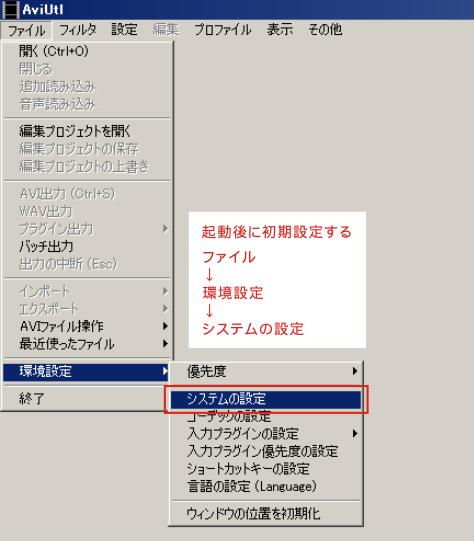 起動後、ファイル→環境設定→システムの設定に移動します