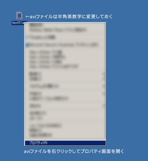予め出力していたaviファイルのパスを調べます。右クリック→プロパティ