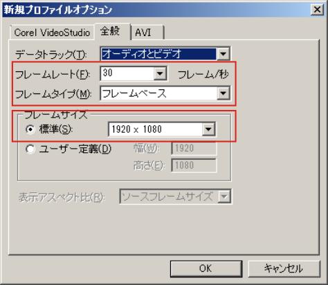フレームレート:30 フレームタイプ:フレームベース フレームサイズ:1920x1080